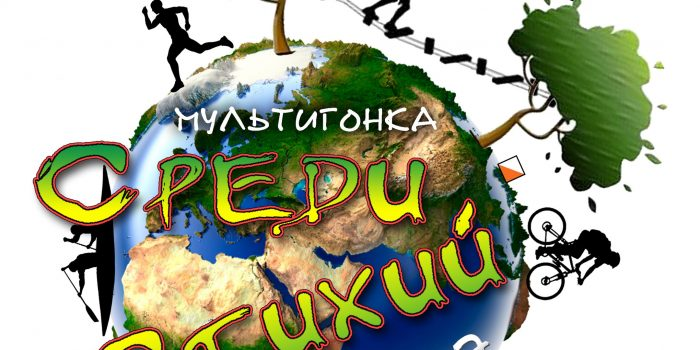 "29.09-01.10 Мультигонка ""Среди стихий""."